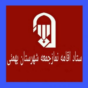 بیانیه امورجوانان ستاداقامه نماز جمعه شهرستان بهمئی بمناسبت پنجم تیرماه برگزاری نخستین نمازجمعه رسمی کشور