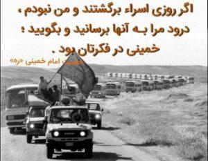 بازگشت پرستوهای بهمئی از روزهای سخت اسارت در خاک عراق