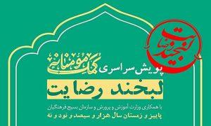توزیع بسته های غذایی با آغاز طرح ملی پویش لبخند رضایت در شهرستان بهمئی