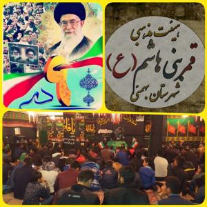 بیانیه هیئت فرهنگی مذهبی حضرت قمر بنی هاشم(ع) شهرستان بهمئی بمناسبت ۹دی