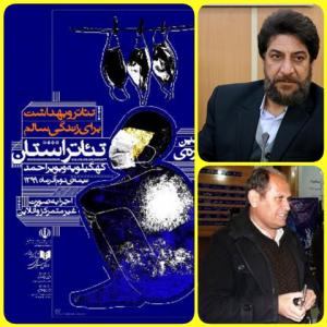 اختتامیه سی و دومین جشنواره تئاتر استان کهگیلویه وبویراحمدبرگزارشد