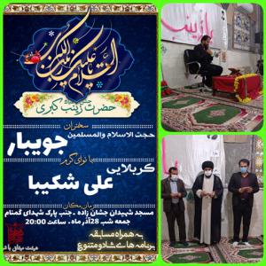 برگزاری جشن ولادت با سعادت حضرت زینب(س) و بزرگداشت روز پرستار