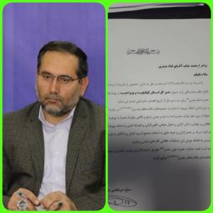 تمدیدحکم مدیر کل امداد استان به مدت ۲ سال دیگر