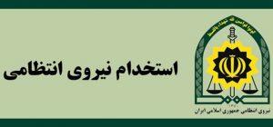استخدام نیروی انتظامی جمهوری اسلامی ایران به صورت پیمانی