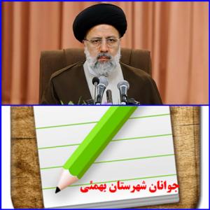 نامه ی جمعی از جوانان شهرستان بهمئی به آیت الله رئیسی