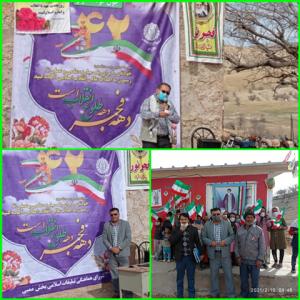 برگزری جشن ۴۲سالگی انقلاب اسلامی ایران در روستای صعب العبور پهنوک