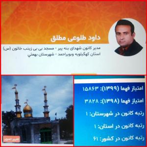 کانون فرهنگی وهنری شهدای روستای بنه پیرامامزاده بی بی زینب خاتون(س)درکشور خوش درخشید