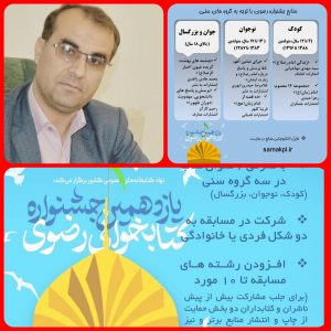 یازدهمین جشنواره کتابخوانی رضوی درشهرستان بهمئی برگزارمیشود