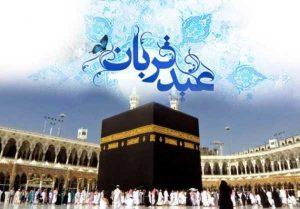 نمازعید قربان درشهرستان بهمئی برگزار میشود