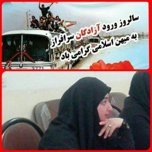 پیام تبریک فرزند آزاده و جانباز بمناسبت سالروز بازگشت آزادگان به میهن اسلامی