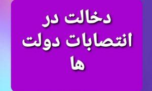 سهم خواهی سم خطر ناک نیروهای انقلاب /آزموده را آزمودن خطاست